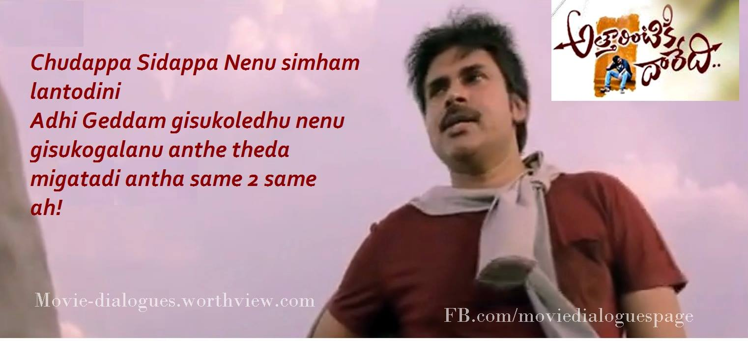 Pawan Kalyan's Atharintiki Dharedhi movie dialogues (UPDATED)
