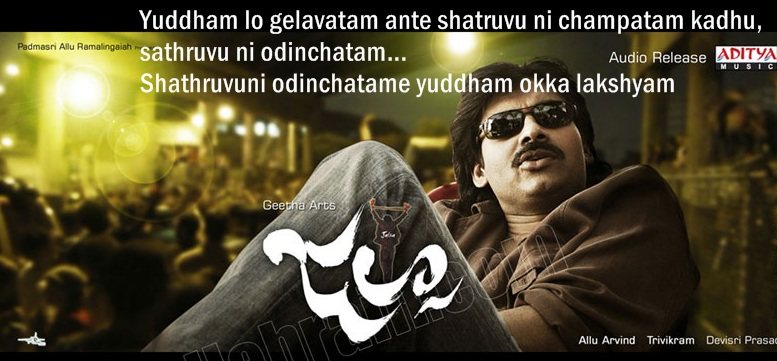 Jalsa movie dialogues -Pawankalyan Trivikram