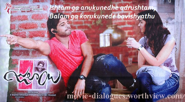 julayi-movie-dialogues