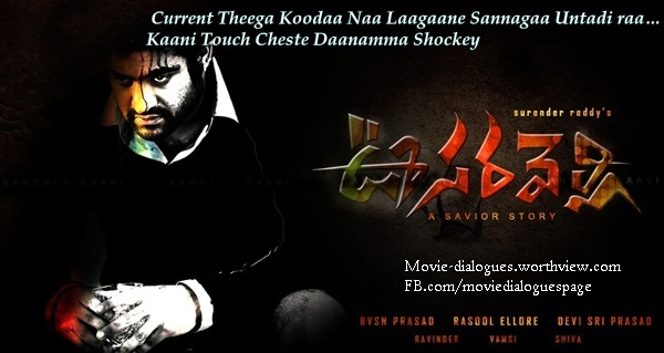 Jr NTR's Oosaravelli dialogues