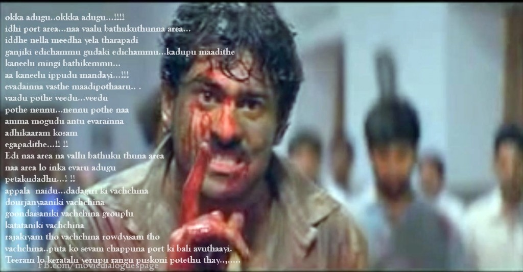 Prabhas's Chatrapati Movie dialogues