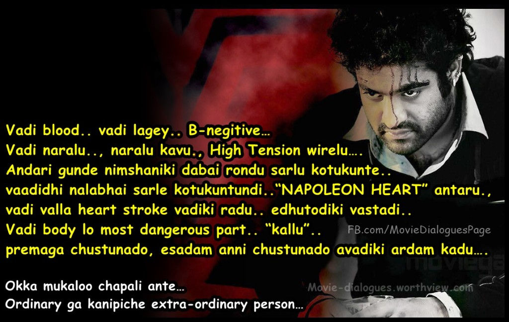 oosaravelli-ntr-dialogues