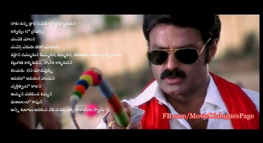 Balakrishna Caste dialogue from Okka Magadu
