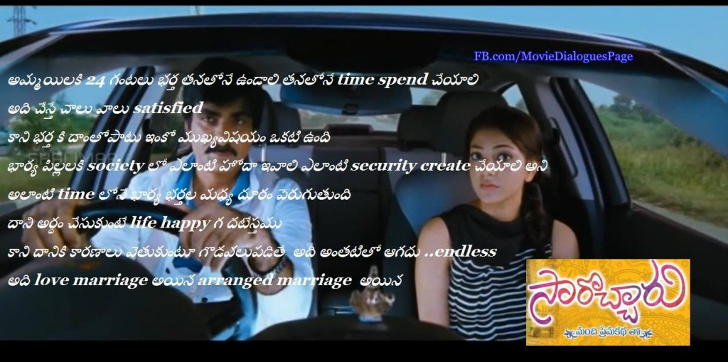 Raviteja's Sarocharu Movie Dialogues
