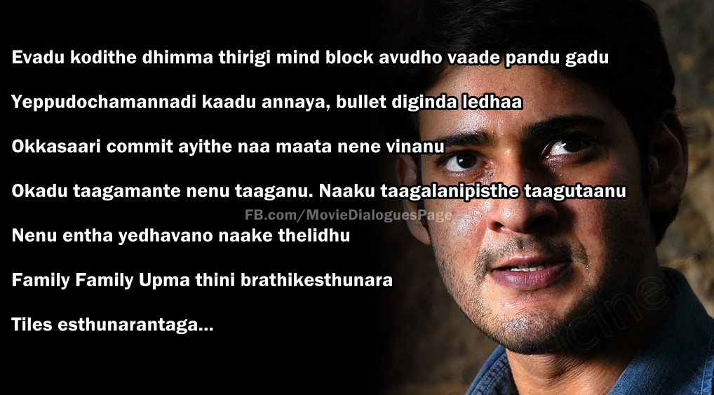 Mahesh Babu's Pokiri Movie dialogues