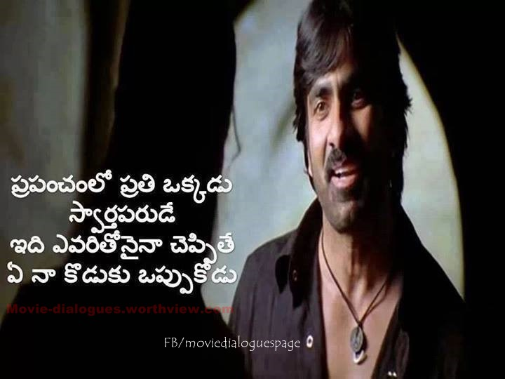 Raviteja's Neninthe Movie Dialogues