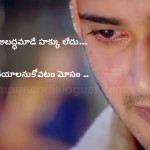 Athadu movie dialogues
