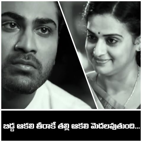 Malli Malli Idi Rani Roju movie dialogues