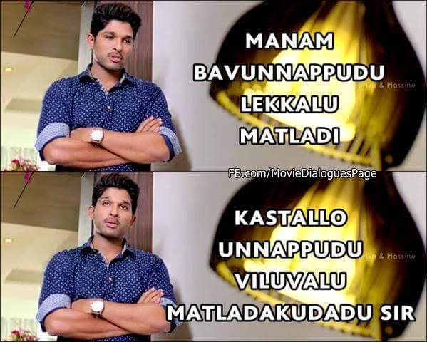 Son of Satyamurthy movie dialogues - Allu Arjun - Trivikram