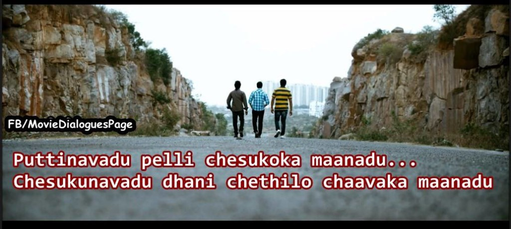 Ala-ela-movie-dialogues-3