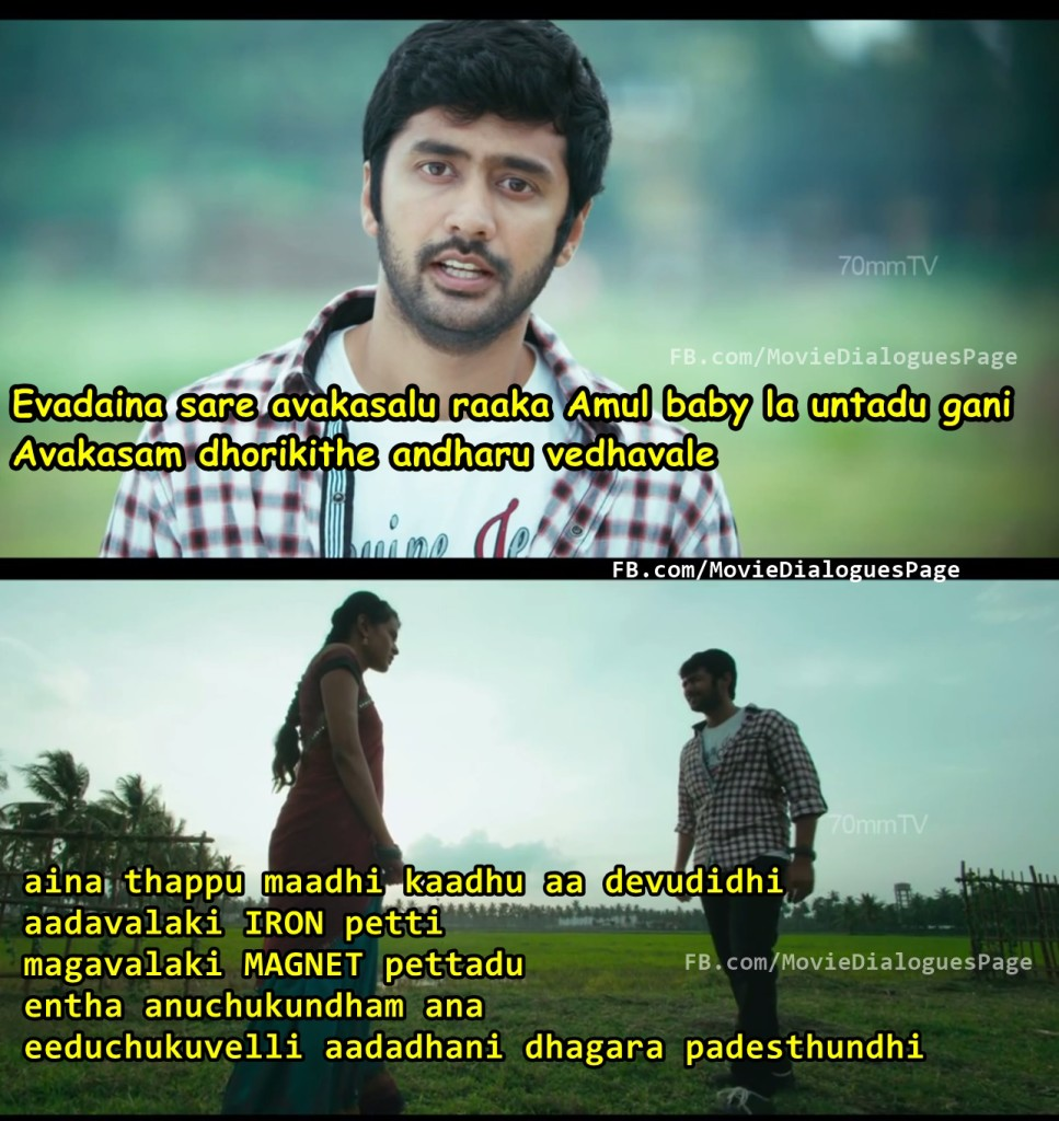 Ala-ela-movie-dialogues
