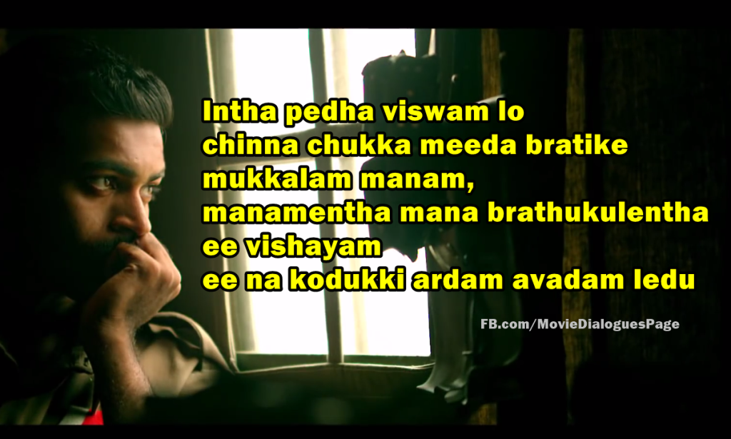 kanche-movie-dialogues-11